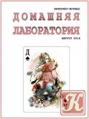 Книга Домашняя лаборатория № 8 август 2014
