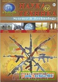 Журнал Наука и техника №10 (октябрь 2014)