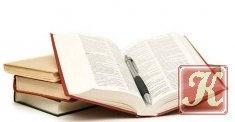 Книга Книга Секреты успеха - 139 книг