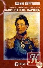 Книга Книга Забытые генералы 1812 года. Завоеватель Парижа