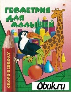 Журнал Геометрия для малышей. Раскраска.