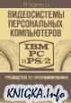 Книга Видеосистемы персональных компьютеров IBM РС и РS/2
