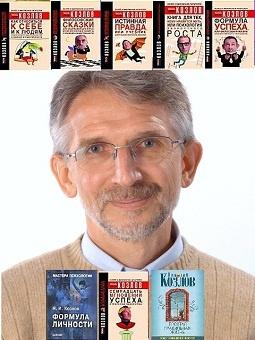 Книга Николай Козлов - подборка книг