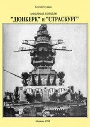 """Книга Линейные корабли """"Дюнкерк"""" и """"Страсбург"""""""