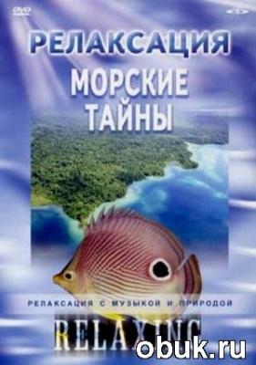 Книга Морские тайны. Релаксация