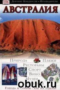 Книга Австралия. Иллюстрированный путеводитель