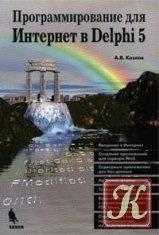 Программирование для Интернет в Delphi 5