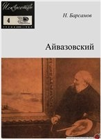 Книга Иван Константинович Айвазовский: к 150-летию со дня рождения