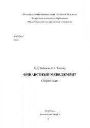 Книга Финансовый менеджмент. Сборник задач