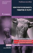 Книга Конкурентоспособность товаров и услуг : учеб. пособие