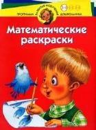 Книга Математические раскраски