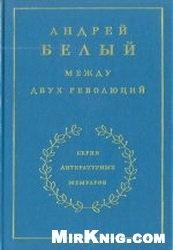 Андрей Белый. Воспоминания (аудиокнига)