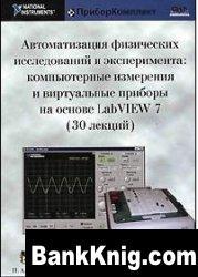 Автоматизация физических исследований и эксперимента: компьютерные измерения и виртуальные приборы на основе LabVIEW 7 pdf 7,2Мб