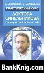 Книга Практический курс доктора Синельникова. Как научиться любить себя. rtf 1,49Мб