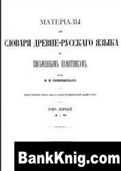 Книга Материалы для словаря древнерусского языка. том 1 (А-К) pdf 80Мб