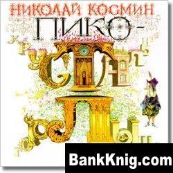 Аудиокнига Пико - Хрустальное Горлышко  156Мб