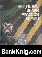 Книга Нагрудные знаки русской армии. Каталог pdf 15,1Мб