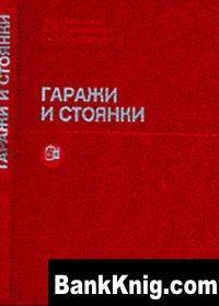Аудиокнига Гаражи и стоянки. djvu 3,02Мб