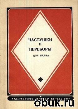 Книга Частушки и переборы для баяна
