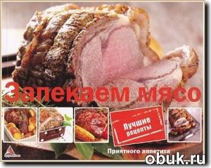 Книга О. Альхабаш - Приятного аппетита. Запекаем мясо