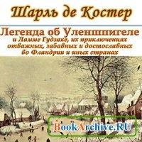 Книга Легенда об Уленшпигеле (аудиокнига) читает Александр Резалин.