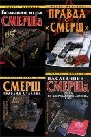 Книга Великая Отечественная. СМЕРШ  в 6 томах fb2 12,15Мб