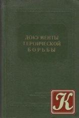 Книга Документы героической борьбы