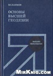 Книга Основы высшей геодезии