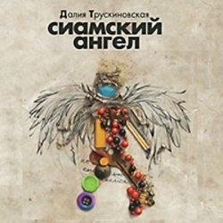 Ксения. Сиамский ангел (аудиокнига)