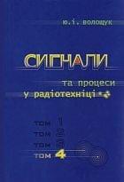 Волощук Ю.І. - Сигнали та процеси у радіотехніці. том 4