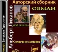 Аудиокнига Обман. Авторский сборник.