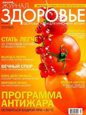 Журнал Журнал Здоровье №7 (июль 2012)