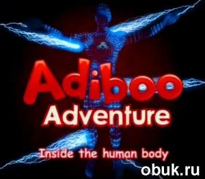 Книга Путешествия Адибу: Как устроен человек (2006/ SATRip/ RUS)