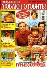 Книга Люблю готовить! №3 2006