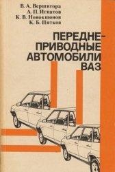 Книга Переднеприводные автомобили ВАЗ
