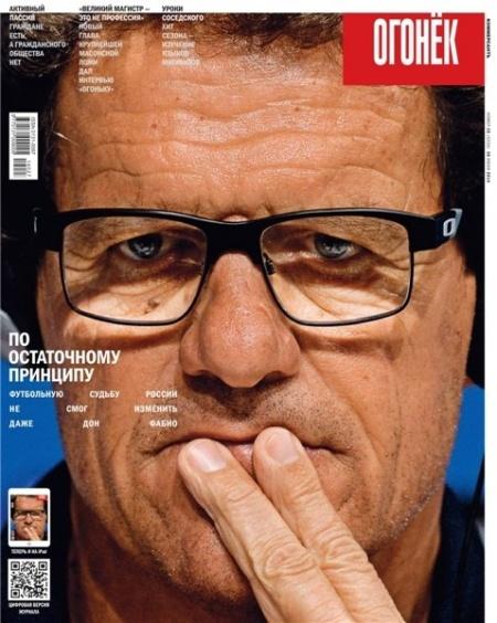 Книга журнал Огонёк №25 (июль 2014)