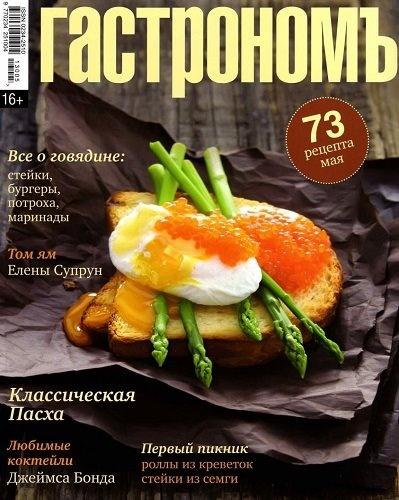 Книга Журнал | Гастрономъ №5 (май 2013)