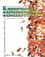 Книга Клиническая фармакология и фармакотерапия