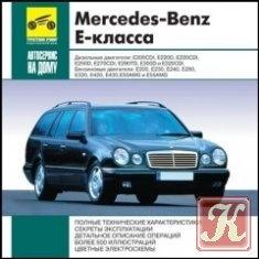 Книга Mercedes Benz E-Класс, Ремонт, характеристики, обслуживание [W210] (1995-2002)