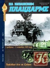 Книга ТАНКОВЫЕ БОИ НА КУБАНИ. НА КУБАНСКОМ ПЛАЦДАРМЕ. 5 февраля – 9 сентября 1943 года