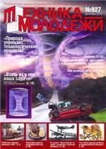 Журнал Техника - молодёжи № 12 2010