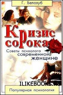 Белозуб Галина - Кризис сорока. Советы психолога современной женщине