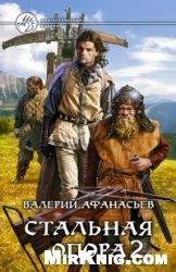 Книга Стальная опора 2