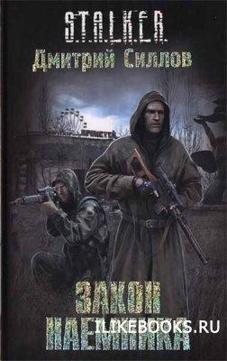 Книга Силлов Дмитрий - Закон наемника