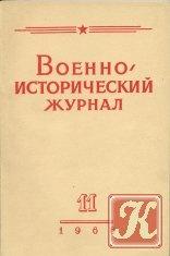 Журнал Военно-исторический   №11 1966
