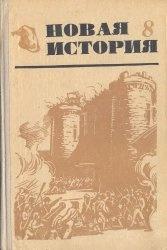 Книга Новая история 8 кл
