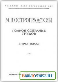 Книга Остроградский М.В. Полное собрание трудов (в 3-х томах).
