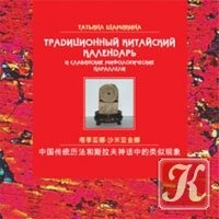 Книга Традиционный китайский календарь и славянские мифологические параллели