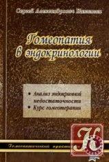 Книга Гомеопатия в эндокринологии