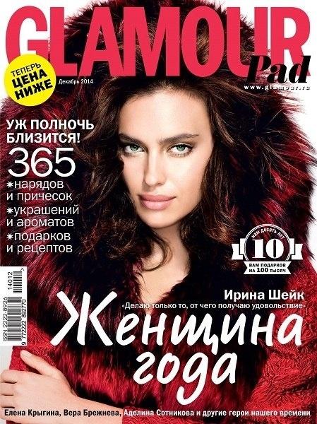 Книга Журнал: Glamour  №12 (декабрь 2014)